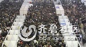 招聘会人山人海.jpg
