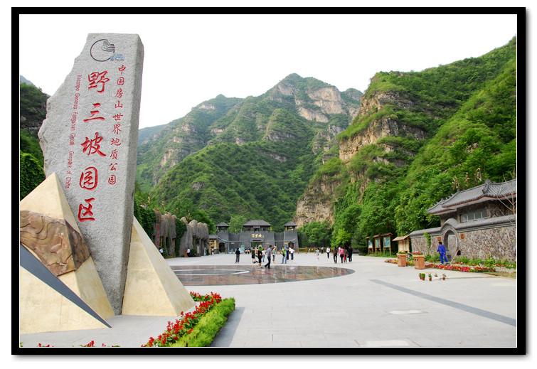 """<p align=""""left"""">国家级风景名胜区野三坡地处北京西部(行车2.5小时),河北省西北部,保定市涞水县境内。它以雄、险、奇、幽的自然景观和古老的历史文物,享有世外桃源之美誉!</p><p align=""""left"""">"""