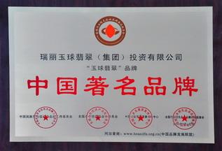 中国著名品牌317-216.jpg