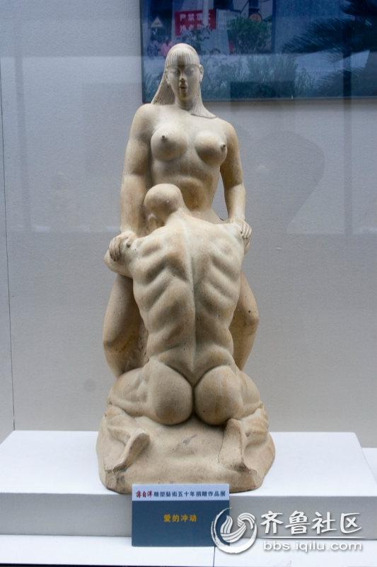 雕塑大师的性爱艺术作品