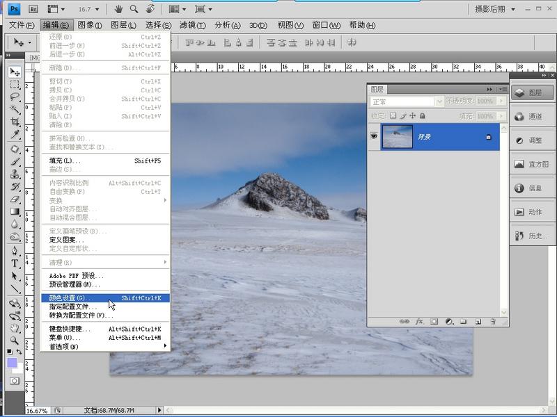 01 颜色设置1 打开编辑菜单,选择颜色设置命令.jpg