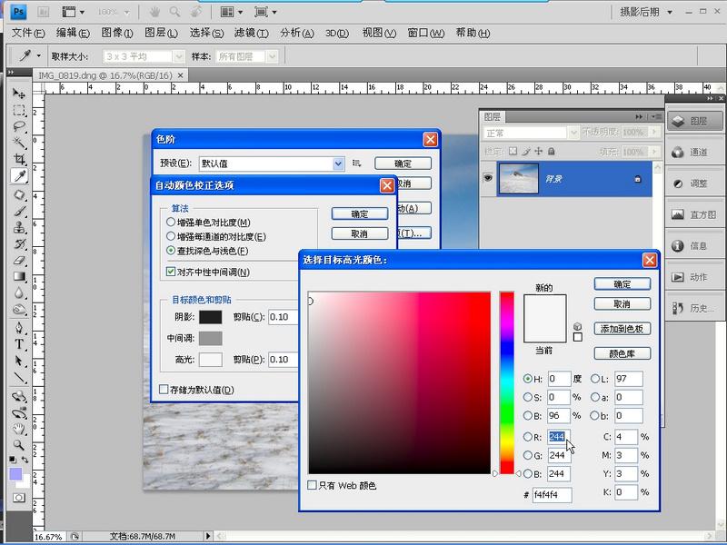 15 黑、白、灰场参数6 将RGB参数均改设为244.jpg