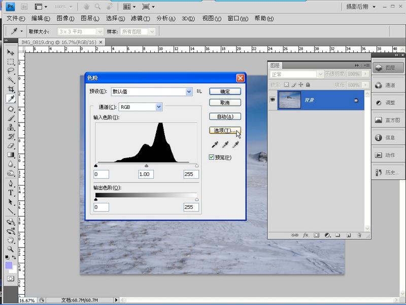 11 黑、白、灰场参数2 在色阶对话框 点击选项.jpg