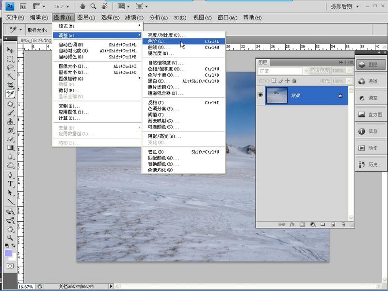 10 黑、白、灰场参数1 打开一幅图像 点击图像菜单 点选调整_色阶命令.jpg