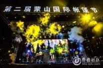 """蒙山国际帐篷节全城重金寻找""""月光女神""""!"""