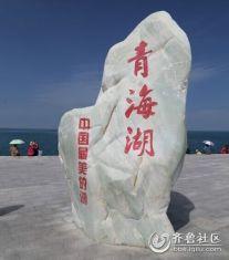 美丽的青海湖欢迎您