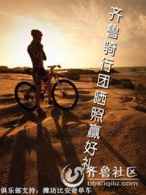活动例子------【潍坊比安奇单车+晒照】+一个骑行的人