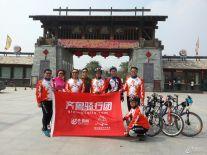 泗水县自行车协会车友骑行东平湖耐力训练 .