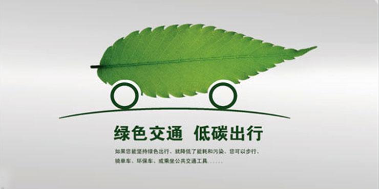 爱护环境·绿色低碳出行