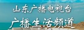 FM105山东广播生活频道