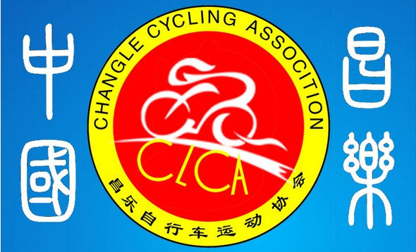 昌乐自行车协会