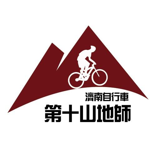 单车第10山地师