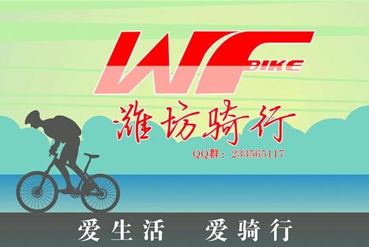 潍坊骑行俱乐部