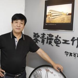 山东省漫画家协会主席黎青