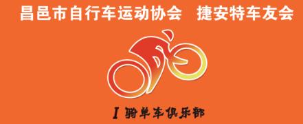 昌邑 I 骑单车