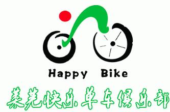 莱芜快乐单车