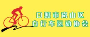 岚山区自行车运动