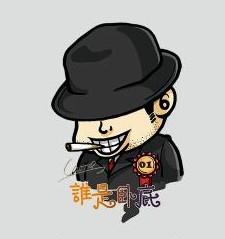 """【之式寻欢记】三十期星座版""""谁是卧底"""""""