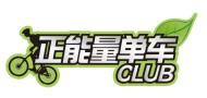 正能量单车俱乐部