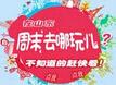 9月27日献礼65周年——中国梦 彩虹行