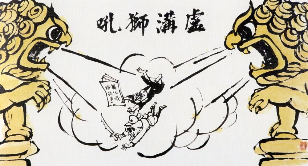 抗日战争胜利70周年山东漫画选
