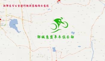首届环邹东百公里骑行