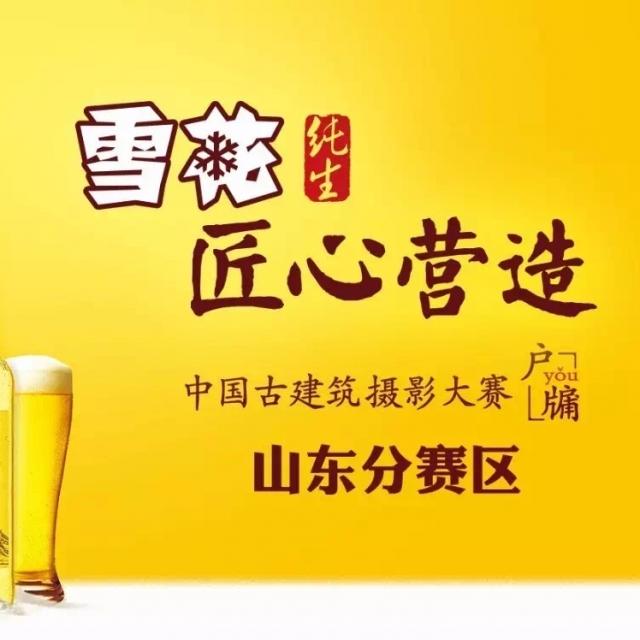 雪花纯生古建摄影大赛山东分赛区火热征稿中!