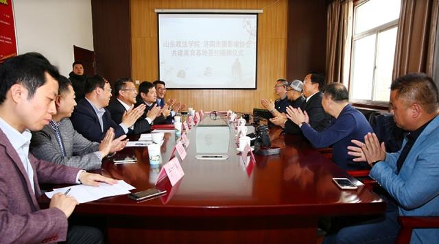 山东政法学院和济南市摄协共建美育基地