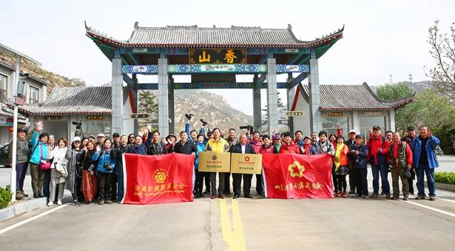 山东省艺术摄影学会和济南市摄协莱芜香山摄影基地揭牌