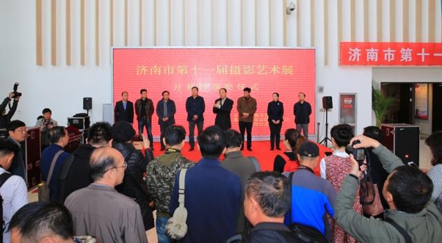 济南市第十一届摄影艺术展颁奖开幕