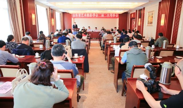 山东省艺术摄影学会二届二次理事会在济南召开