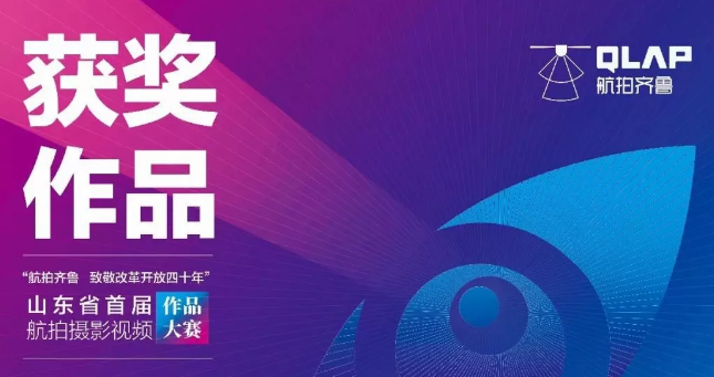 山东省首届航拍拍照视频作品大赛获奖名单揭